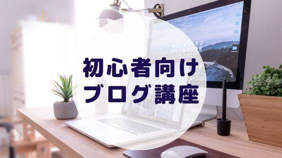 初心者がブログアフィリエイトで月3万円稼ぐためのロードマップ